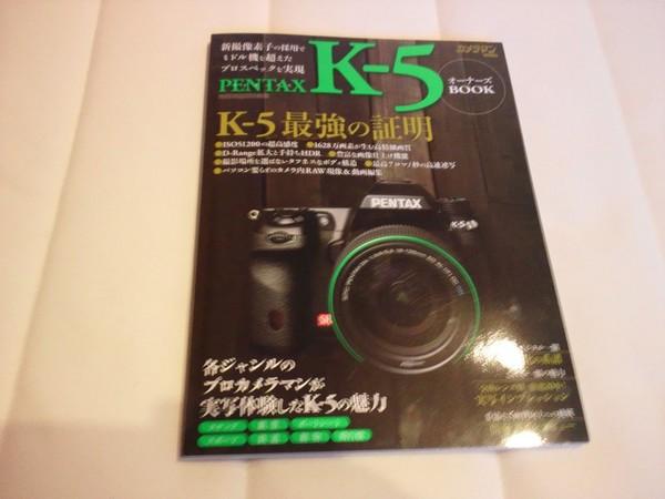 K-5オーナーズブック