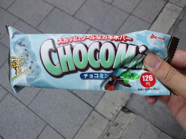 チョコミント・アイス