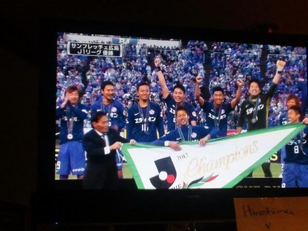 サンフレッチェ広島優勝おめでとうございます