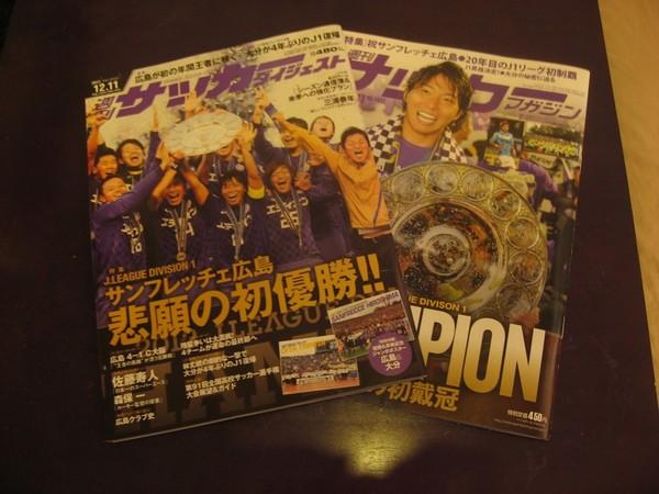 サッカー雑誌を買い込む
