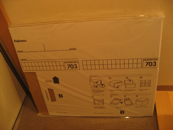 フェローズ 703バンカーズBox