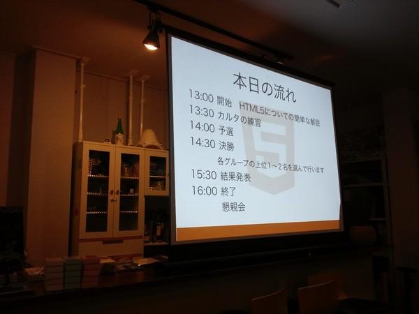 HTML5カルタ大会の説明