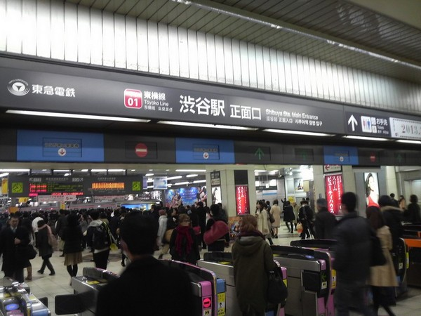 東急東横線渋谷駅.jpg