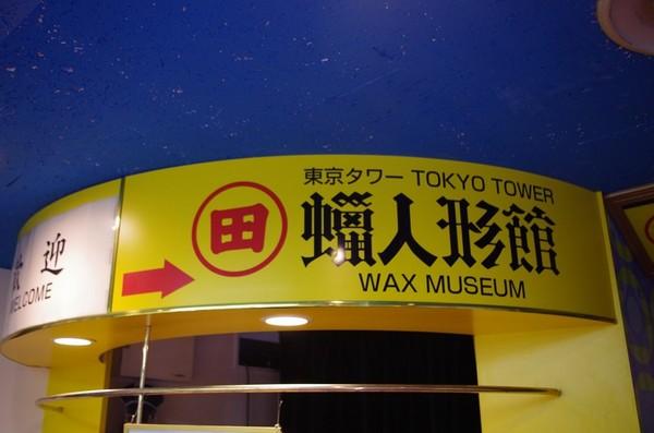 東京タワー 蝋人形館