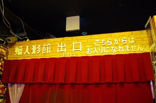 東京タワー 蝋人形館 出口