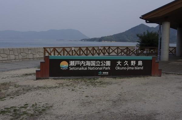 大久野島上陸