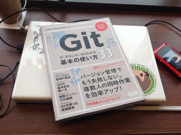 Gitの本