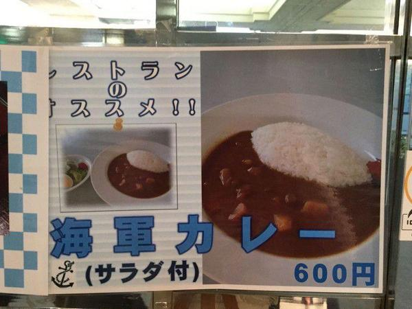 第1術科学校の海軍カレー600円也
