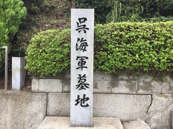 呉海軍墓地