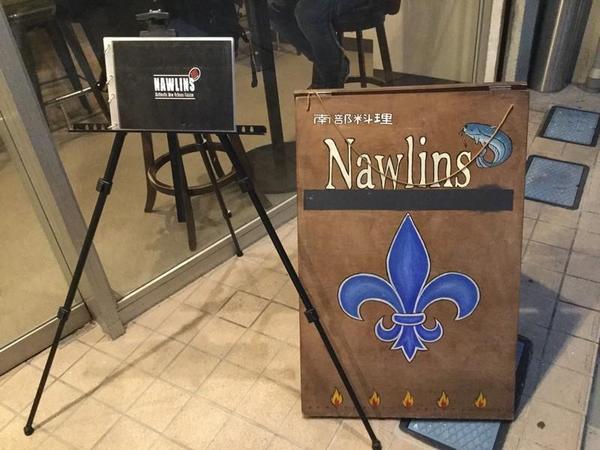 Nawlins(ナウリンズ)