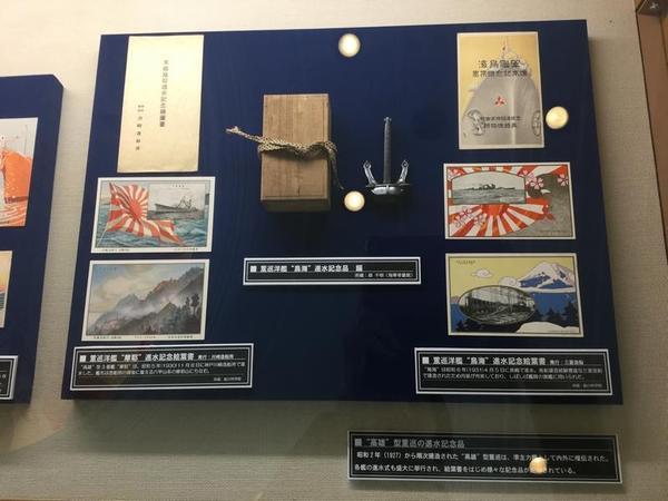 高雄型重巡の進水記念絵葉書