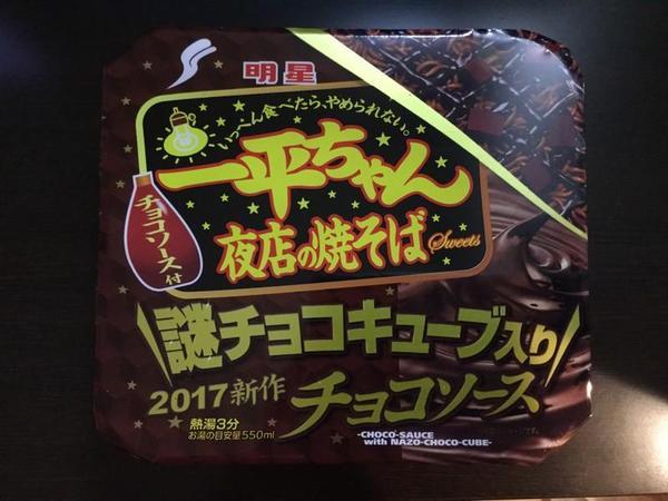 一平ちゃん謎チョコキューブ入り2017年新作チョコソース