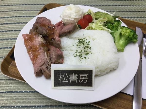 松書房プレート ポプテピピックカフェ