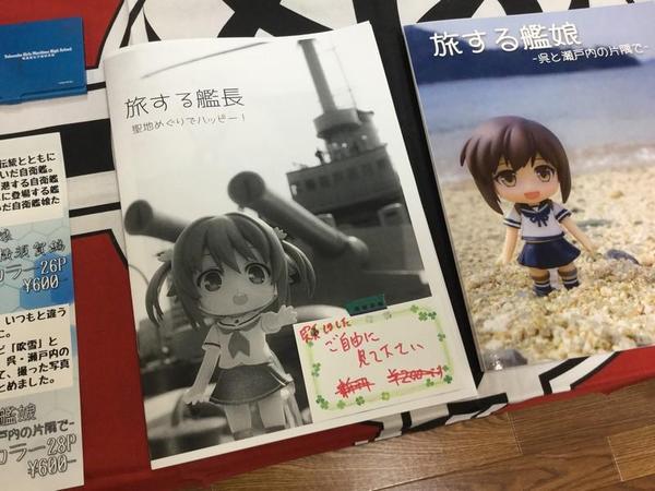 コピー本「旅する艦長」完売!! 衣笠みんなの本市場