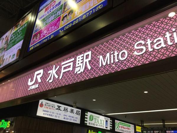楽しい時間はあっという間に過ぎていく・・・(JR水戸駅)