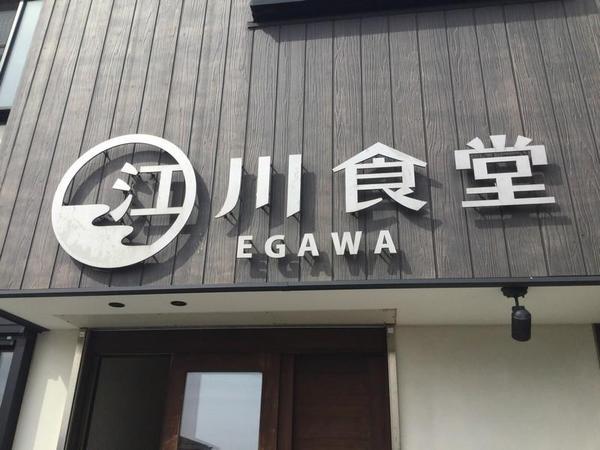 江川食堂  鴨居 横須賀