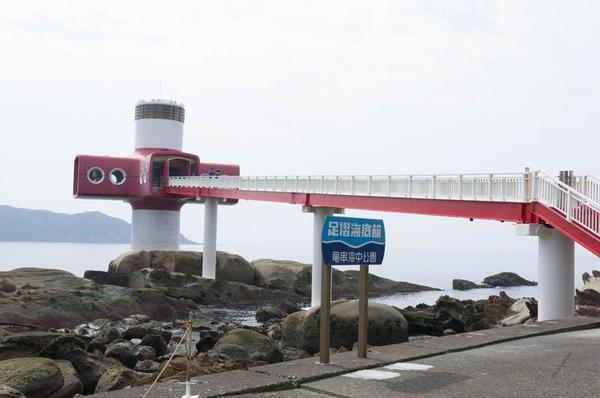竜串海底館