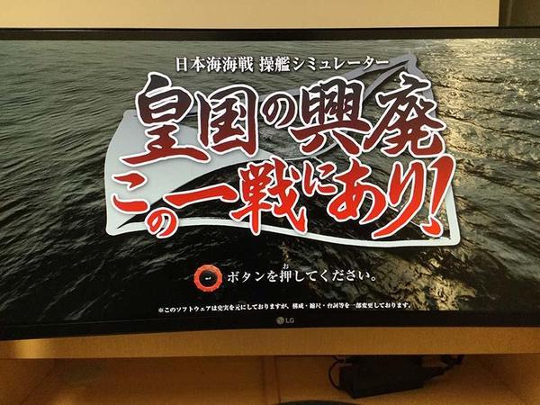 日本海海戦操艦シミュレーター