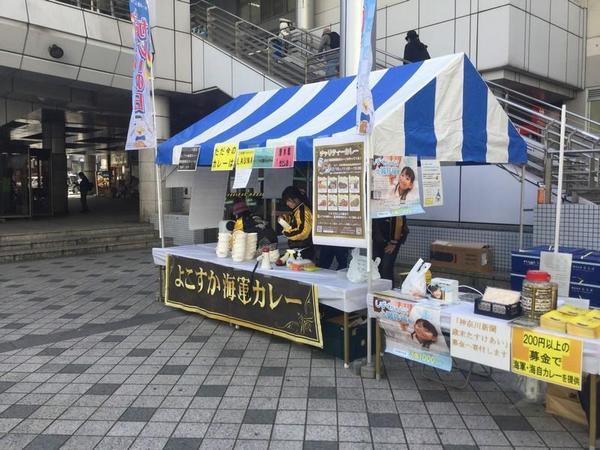 横須賀中央駅前で毎年開催されているチャリティーカレー