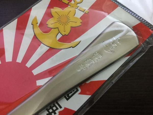 横須賀鎮守府スプーン