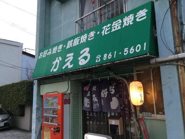 田浦にあるお好み焼屋「かえる」