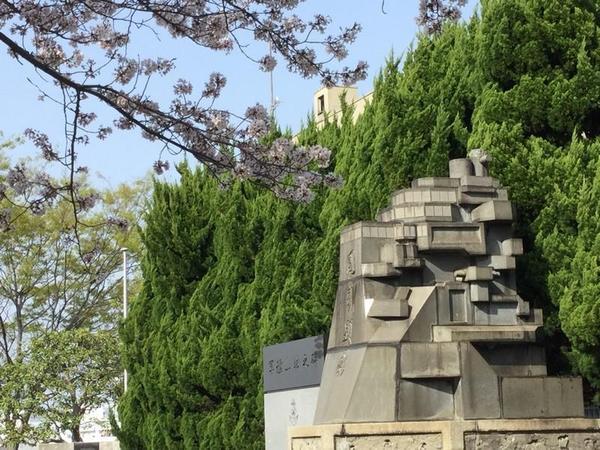 旧帝国海軍 高雄型重巡洋艦の艦橋っぽい石碑と桜
