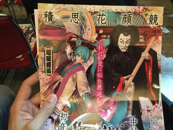 ニコニコ超歌舞伎2018
