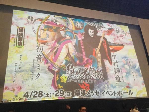 ニコニコ超歌舞伎2018素晴らしい