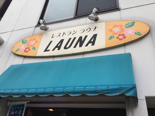 横須賀グルメ(カレー、ハンバーガー、チーズケーキ)が堪能できるレストラン「ラウナ」