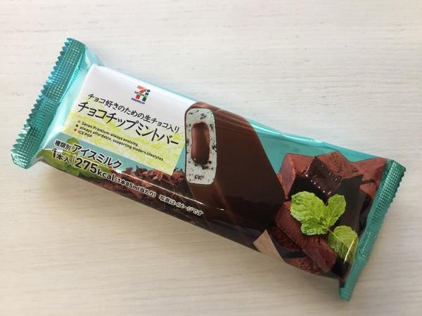 チョコチップミントバー