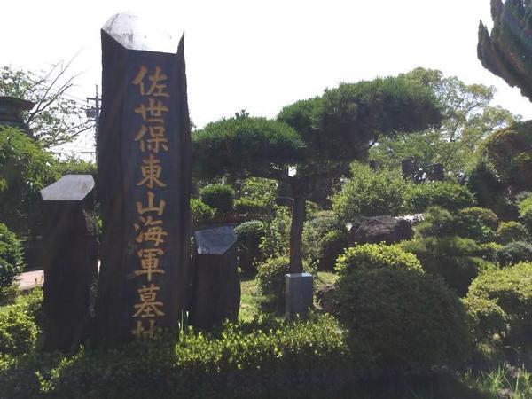 佐世保東山海軍墓地