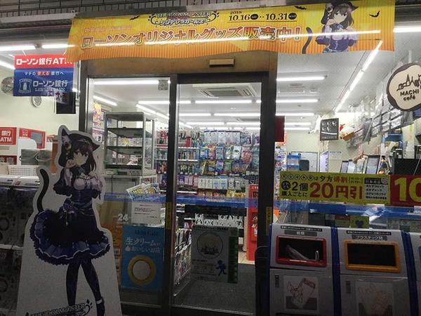 ローソン神田明神店にて
