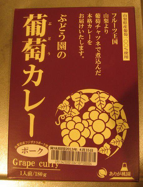 葡萄カレー