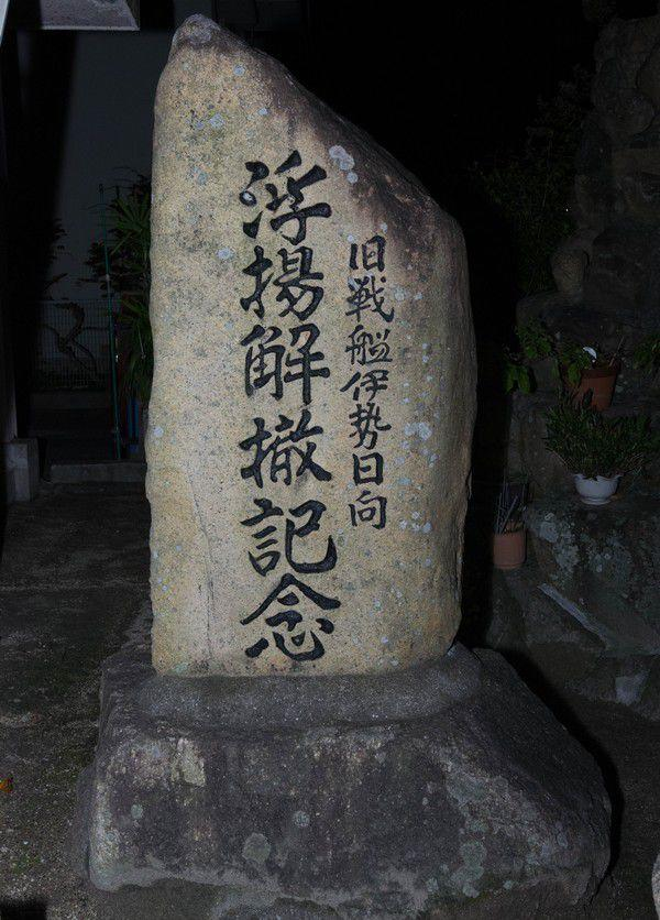 戦艦伊勢・日向不要解撤記念碑