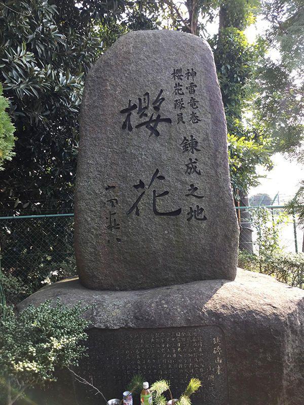 桜花の慰霊碑