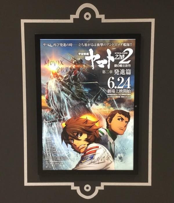 宇宙戦艦ヤマト2202第2章を鑑賞in倉敷