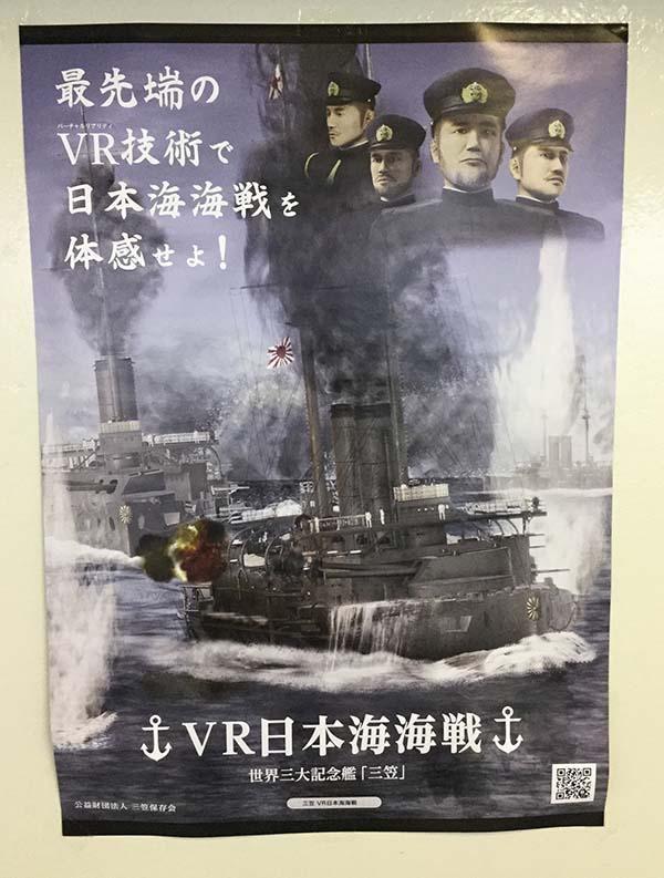 VR日本海海戦