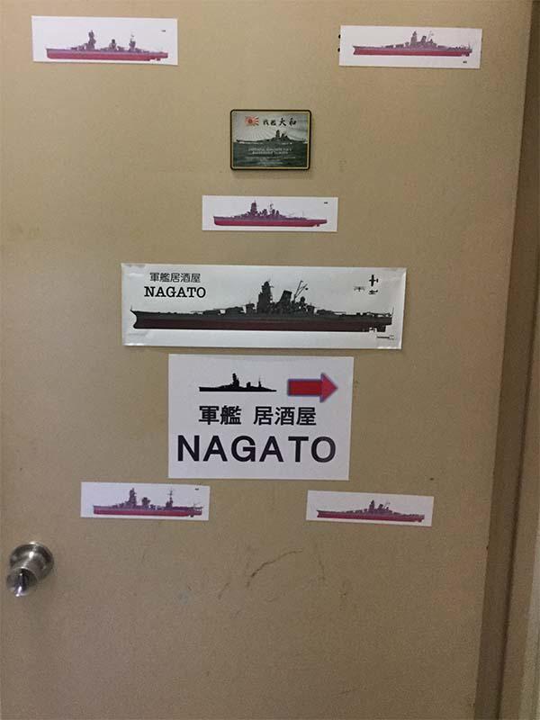軍艦居酒屋NAGATO