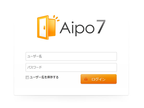 Aipo7ログイン画面